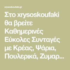 Στο xrysoskoufaki θα βρείτε Καθημερινές Εύκολες Συνταγές με Κρέας, Ψάρια, Πουλερικά, Ζυμαρικά, Σαλάτες, Γλυκά αλλά και Νηστίσιμα φαγητά! Math Equations