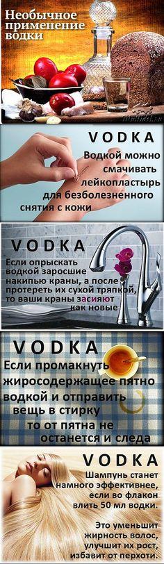 Кощунственное, не по назначению использование водки) | Полезные советы