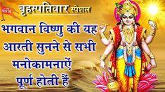 बृहस्पतिवार स्पेशल - भगवान विष्णु की यह आरती सुनने से सभी मनोकामनाएं पूर... Bhakti Song, Songs