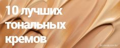 Ищешь лучший бюджетный тональный крем? Ознакомься со списком из 10 лучших тональных средств до 1000 рублей по отзывам покупателей. Описание и фото внутри.