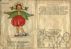 Strawberry Costume Costume Patterns, Doll Clothes Patterns, Sewing Clothes, Doll Patterns, Clothing Patterns, Diy Clothes, Strawberry Costume, Vintage Fall, Cosplay