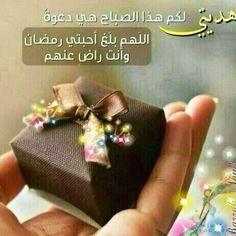 اللهم بلغني واصحبني رمضان