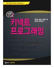 《이제 시작이야! 키넥트 프로그래밍》을 소개해드립니다.    이 책은 미디어아트, 인터랙티브 게임, 3D 모델링, 오피스 자동화 등 여러 분야에 키넥트를 적용할 수 있도록 여러분에게 혁신적인 아이디어를 제공할 것입니다.