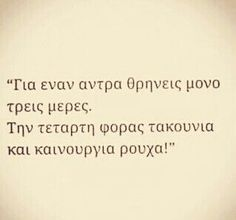 Greek quotes - New Ideas - Content is king, but how is a king content created? Nature Quotes, Me Quotes, Funny Quotes, Poetry Quotes, Saving Quotes, General Quotes, Education Humor, Greek Quotes, Fitness Motivation Quotes