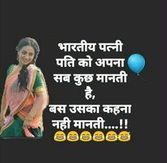 Ideas For Memes Safadeza Masculino Super Memes, Super Funny, Jokes In Hindi, Hindi Quotes, Hindi Chutkule, Funny Jokes To Tell, Funny Texts, Funny Pics, Jokes Images