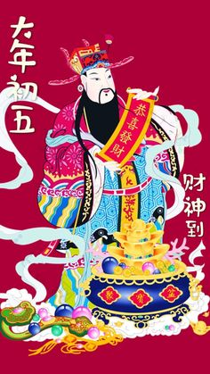 Chinese New Year Wishes, Chinese New Year Greeting, Cny Greetings, New Year Greetings, Good Morning, Holiday, Anime, Poster, Buen Dia