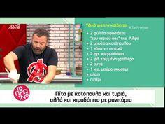 πίτα καλλίδης - YouTube Food And Drink, Pizza, Youtube, Youtubers, Youtube Movies