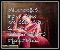 Telugu Mnchi Matalu Images and nice Telugu Inspiring Life Quotations With Nice Pictures Awesome Telugu Motivational Messages Online  optionyours.