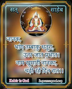 नानक की सभी को सचेत कर रहे हैं कि वो अनन्त सुख नशे से नहीं सत्यनाम से पाया जा सकता है।नशा तो उतर जाता है परन्तु सत्यनाम का नशा कभी नहीं उतरता। Guru Nanak Dev ji सभी को आवश्यकता है कि वे गुरु नानक जी की तरह कबीर साहेब जैसे गुरु को खोजे और कल्याण करवाये। Believe In God Quotes, Quotes About God, Om Namah Shivaya, Lord Shiva, Wallpaper Downloads, Faith In God, Spiritual Quotes, Spirituality, Sayings