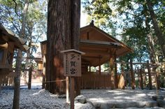 多賀宮  in Japan Ise Shima