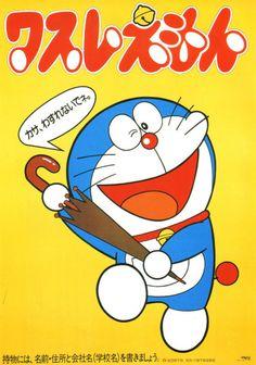 Japanese Character: Doraemon Subway Poster. 1980 - Gurafiku: Japanese Graphic Design
