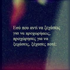 oeo??? Favorite Quotes, Best Quotes, Love Quotes, Inspirational Quotes, Quotes Quotes, Greek Words, The Words, Smart Quotes, Funny Quotes
