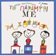 Πάμε Νηπιαγωγείο!!!: Χρώματα και γραμμές! September Crafts, Greek Language, Autumn Activities, Art Lessons, Childhood Memories, Fairy Tales, Kindergarten, Crafts For Kids, Snoopy
