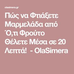 Πώς να Φτιάξετε Μαρμελάδα από Ό,τι Φρούτο Θέλετε Μέσα σε 20 Λεπτά! - OlaSimera