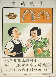 This vintage dental hygiene education poster for children is from 1935, and is teaching children to brush with their own tooth brush.