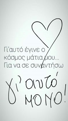 Μωρό μου Crazy Love, My Love, Quotes To Live By, Love Quotes, Greek Quotes, Forever Love, Me Me Me Song, Falling In Love, Love Story