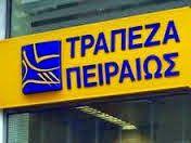 Τρ. Πειραιώς: Διαγραφή οφειλών έως 20.000 ευρώ, «πάγωμα» στεγαστικών