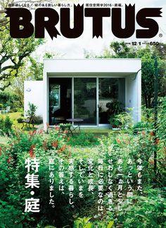 每年都會發行居住空間學特輯的《BRUTUS》今年中已經發行過2016年「打造特別的場所」主題,年底則是以番外篇「庭」再次拉攏希望能建構自己理想家園的讀者,造型師小川恭平的花園、Villa Kujoyama 館長的住宅,可以感受四季變化的庭院,究竟能怎麽玩?