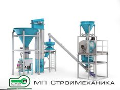 Technological complex of dry building mixtures TURBOMIX 500/2 production MP #StroyMehanika The complex includes the areas of dosing, mixing, fractionation and packaging of the finished product. link http://www.stroymehanika.ru/plant_turbomix500.php