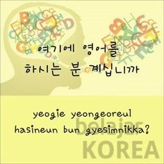 Is there anyone here that speaks English? How To Speak Korean, Learn Korean, Korean Language, English Language, Learn Hangul, Spanish English, I Have A Dream, I Need To Know, Languages