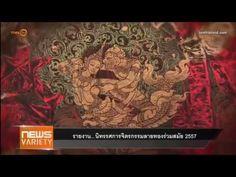 นิทรรศการจิตรกรรมลายทองร่วมสมัย 2557 - YouTube