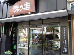 味の店 (手焼きせんべい)