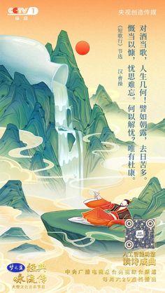 经典咏流传》第二季第六期诗词、歌曲及意境海报