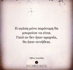 Greek Quotes, Keep In Mind, True Words, Mindfulness, Cards Against Humanity, Love, Inspiration, Drawing, Art