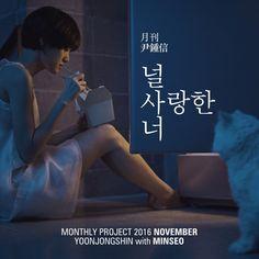 Jong Shin Yoon, Minseo - You Love You (널 사랑한 너)   Monthly Project 2016 November