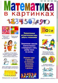 Светлова И.Е. Математика в картинках-1 (494x700, 398Kb) Lessons For Kids, Math Lessons, Fun Math, Kids Education, Rubrics, Books To Read, Preschool, Learning, Napkins
