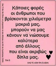 Έτσι είναι!! Greek Quotes, Forever Love, Designs To Draw, Picture Quotes, Motivational Quotes, Wisdom, Messages, Feelings, Words