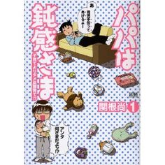 The most bonkers manga ever.Obtuse Daddy?1 grow useless husband!  Catchy title.