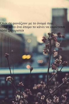 Greek Words, Quotes To Live By, Nice Quotes, Love Others, Greek Quotes, Book Quotes, How Are You Feeling, Letters, Messages