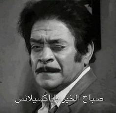 Tawfeeq El Daqn did the villain character in almost all his movies and used almost the same dialog again and again! But I watched those movies with passion and would watch the re-runs without any hesitation. Good ol' days  الممثل المصري الراحل توفيق الدقن