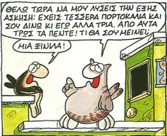 . Greek Quotes, Funny Cartoons, Laugh Out Loud, Funny Photos, Funny Dogs, Hilarious, Jokes, Humor, Comics