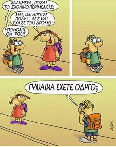 Funny Greek, Funny Cartoons, Kai, Peanuts Comics, Humor, Memes, Funny Stuff, Humour, Funny Things