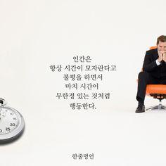 Korean Quotes, Life Design, Satire, Famous Quotes, Life Lessons, Quotations, Poetry, Wisdom, Motivation