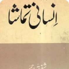 Insani Tamasha written by Shafiq Ur Rahman written by Shafiq Ur Rahman.PdfBooksPk posted this book category of this book is social-books.Format of  is PDF and file size of pdf file is 13.98 MB.  is very popular among pdfbookspk.com visotors it has been read online 554  times and downloaded 206 times.