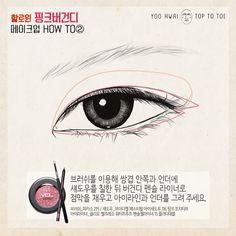 #yoohwai #yoohwaitoptotoe #makeup #makeupclass #halloween #pink #burgundy #pinkburgundy 평소와는 다르게, 색다르게! 하지만 너무 튀거나 무섭지는 않은ㅎㅎ 할로윈 메이크업 ~