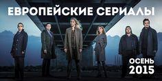 30европейских телесериалов этой осени | Синемафия