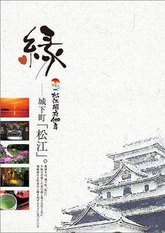 業務実績::松江市総合誘致型観光ポスター・パンフレット作成委託業務 - アイム株式会社 Layout Design, Design Art, Graphic Design, Travel Ads, Japanese Poster, Poster Layout, Japan Design, Typography, Lettering