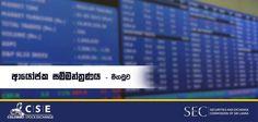 CSE INVESTOR FORUM NEGOMBO COLOMBO STOCK EXCHANGE    http://www.srilankanentertainer.com/sri-lanka-events/colombo-stock-exchange-investor-forum/  #CSE #ColomboStockExchange #Investor #InvestorForum #StockExchange #Securities #ExchangeCommission #Colombo #SriLanka #Event #UpcomingEvent #Negombo