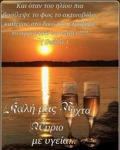 Good Morning Good Night, Good Morning Quotes, Good Night Sweet Dreams, Greek Quotes, Inspiring Sayings