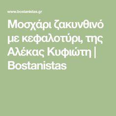 Μοσχάρι ζακυνθινό με κεφαλοτύρι, της Αλέκας Κυφιώτη   Bostanistas
