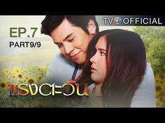 แรงตะวน RangTawan EP.7 ตอนท 9/9 | 07-07-59 | TV3 Official via Popular Right Now - Thailand http://www.youtube.com/watch?v=CDj7c7_-aw0