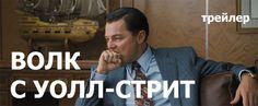 Cineast: Волк с Уолл-стрит / Трейлер / The Wolf of Wall Street