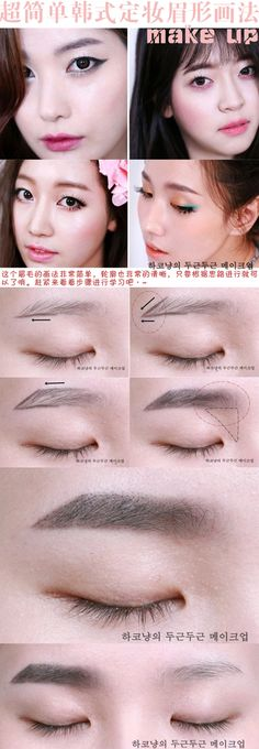 #makeup #eyebrow #korea