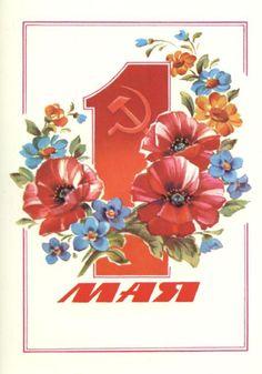 1986. soviet postcard
