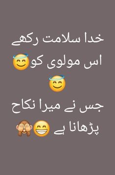 Fun Quotes, Jokes Quotes, Best Quotes, Urdu Funny Poetry, Best Urdu Poetry Images, Curl Hair With Straightener, Funny Jokes, Girly, Fictional Characters