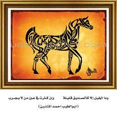 Gorgeous!------Famouse Arabic Poems from H.H. Sheikh Mohd, by Khaleelullah Chemnad at Coroflot